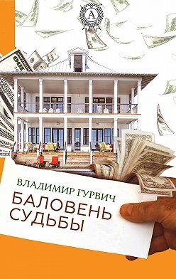 Владимир Гурвич - Баловень судьбы