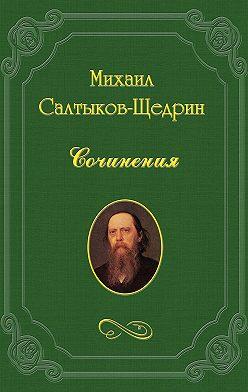 Михаил Салтыков-Щедрин - На распутьи