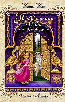 Данил Джа - Приключения Инди, маленькой принцессы. Часть 1 «Ёлый»