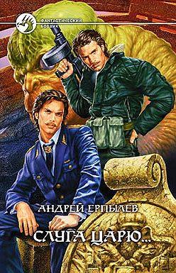 Андрей Ерпылев - Слуга царю...