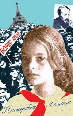 Борис Носик - Пионерская Лолита (сборник)