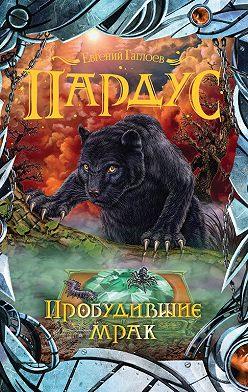 Евгений Гаглоев - Пробудившие мрак
