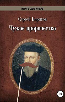 Сергей Борисов - Чужое пророчество