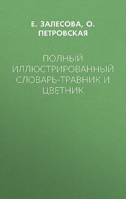 О. Петровская - Полный иллюстрированный словарь-травник и цветник