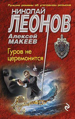 Николай Леонов - Гуров не церемонится