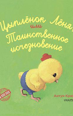 Антун Крингс - Цыплёнок Лёня, или Таинственное исчезновение