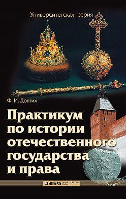 Федор Долгих - Практикум по истории отечественного государства и права