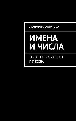 Людмила Болотова - Имена ичисла. Технология фазового перехода
