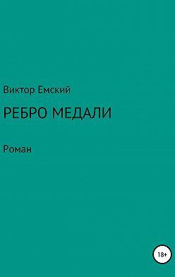 Виктор Емский - Ребро медали