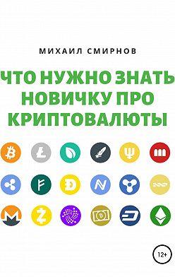 Михаил Смирнов - Что нужно знать новичку про криптовалюты