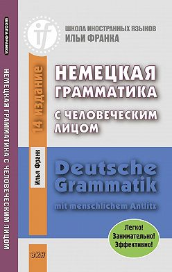 Илья Франк - Немецкая грамматика с человеческим лицом / Deutsche Grammatik mit menschlichem Antlitz