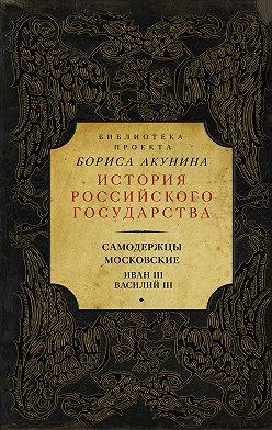 Сергей Соловьев - Самодержцы московские: ИванIII. ВасилийIII