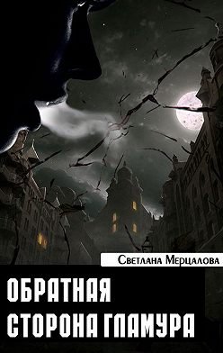 Светлана Мерцалова - Обратная сторона гламура