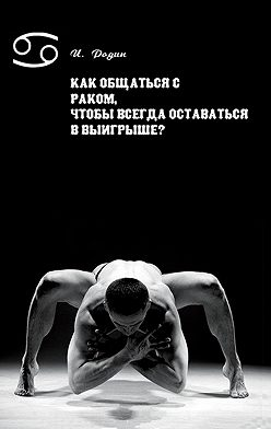 Игорь Родин - Как общаться с Раком, чтобы всегда оставаться в выигрыше?