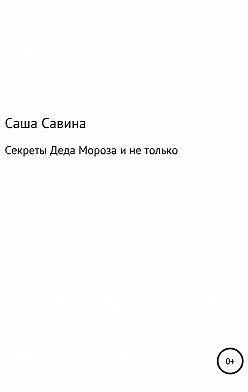 Саша Савина - Секреты Деда Мороза и не только