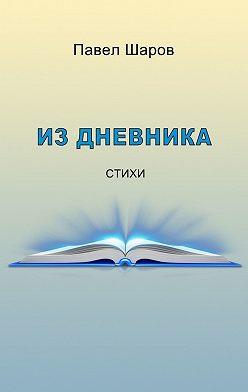 Павел Шаров - Из дневника. Стихи