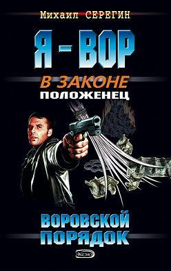 Михаил Серегин - Воровской порядок