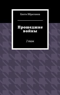 Канта Ибрагимов - Прошедшие войны. Iтом