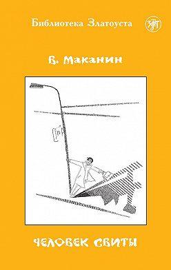Владимир Маканин - Человек свиты