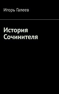 Игорь Галеев - История Сочинителя. Творческое начало