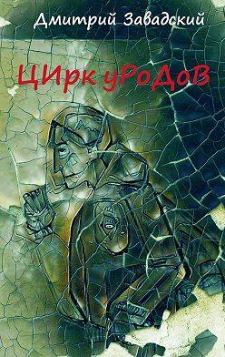 Дмитрий Завадский - Цирк уродов