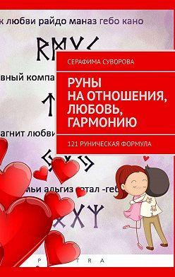 Серафима Суворова - РУНЫ наотношения, любовь, гармонию. 121руническая формула