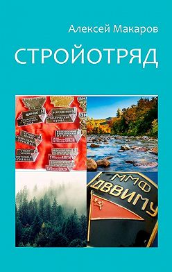 Алексей Макаров - Стройотряд