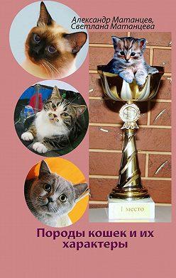 Александр Матанцев - Породы кошек ииххарактеры