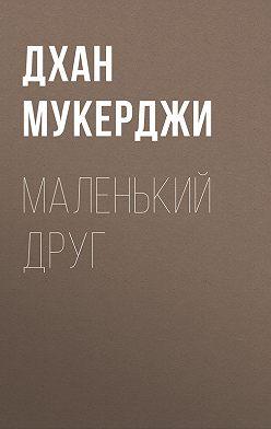 Дхан Мукерджи - Маленький друг