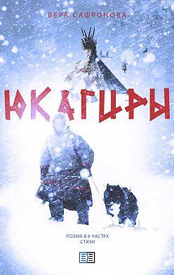 Вера Сафронова - Юкагиры