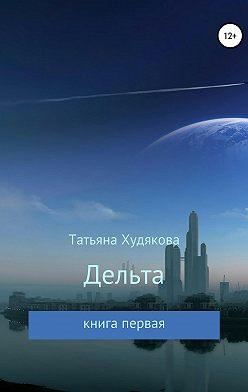 Татьяна Худякова - Дельта