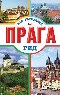 Неустановленный автор - Прага