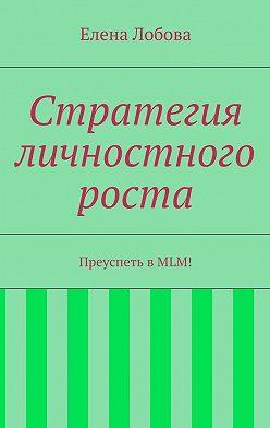 Елена Лобова - Стратегия личностного роста