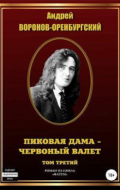 Андрей Воронов-Оренбургский - Пиковая дама – червоный валет. Том третий
