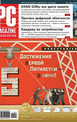 PC Magazine/RE - Журнал PC Magazine/RE №4/2011