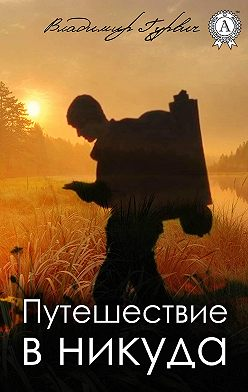 Владимир Гурвич - Путешествие в никуда