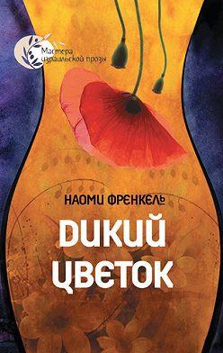 Наоми Френкель - Дикий цветок