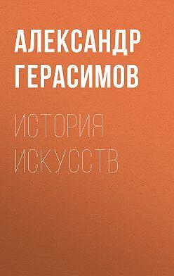 Александр Герасимов - История искусств