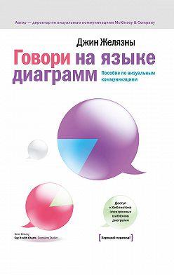 Джин Желязны - Говори на языке диаграмм