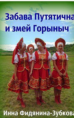 Инна Фидянина-Зубкова - Забава Путятична и змей Горыныч