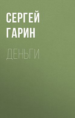 Сергей Гарин - Деньги