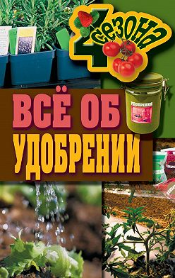 Максим Жмакин - Всё об удобрении