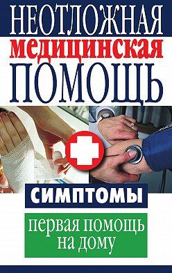 Неустановленный автор - Неотложная медицинская помощь. Симптомы, первая помощь на дому