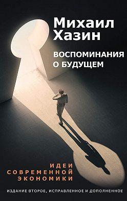 Михаил Хазин - Воспоминания о будущем