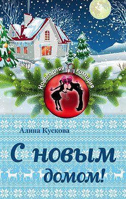 Алина Кускова - С новым домом!