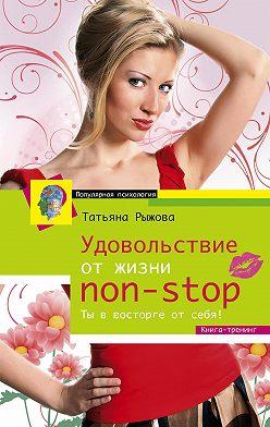 Татьяна Рыжова - Удовольствие от жизни non-stop. Ты в восторге от себя!