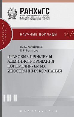 Наталья Корниенко - Правовые проблемы администрирования контролируемых иностранных компаний