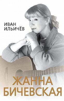 Иван Ильичев - Личное дело Жанны Бичевской