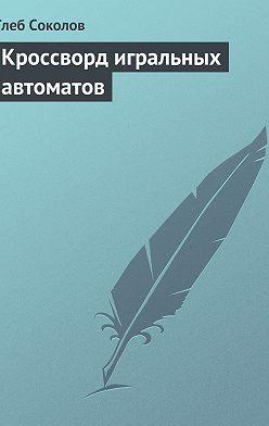 Глеб Соколов - Кроссворд игральных автоматов