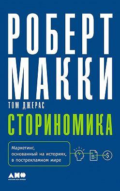 Роберт Макки - Сториномика. Маркетинг, основанный на историях, в пострекламном мире